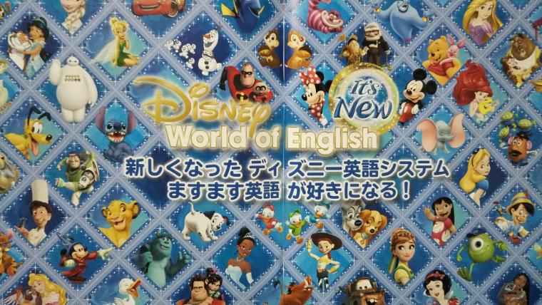 ディズニー英語システム(DWE)リニューアル