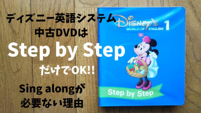 ディズニー英語システム(DWE)DVDの中古