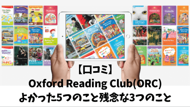 Oxford Reading Club(ORC)口コミ