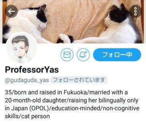 ProfessorYasさん