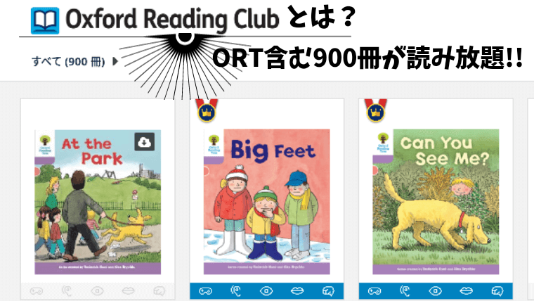 Oxford Reading Club(ORC)とは