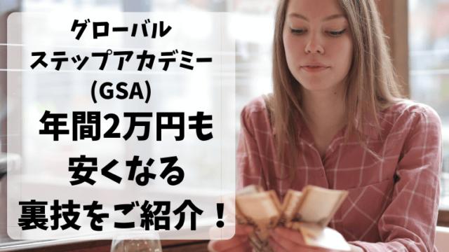 グローバルステップアカデミーの料金を年間2万円安くする方法