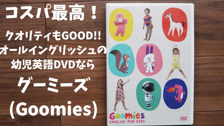 グーミーズ(Goomies)のDVDはコスパ最高!