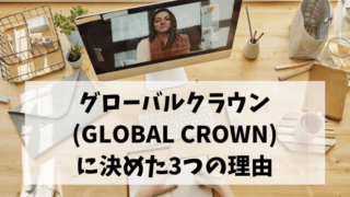 グローバルクラウン(GLOBAL CROWN)に決めた3つの理由