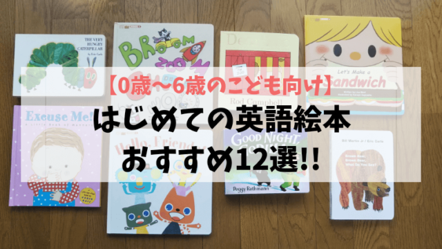 0歳赤ちゃんおすすめ英語絵本12選