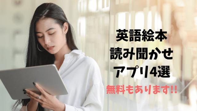 英語絵本の読み聞かせアプリ(無料あり)