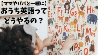 おうち英語ってどうやったらいいの?やり方と教材の選び方