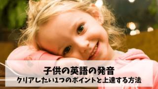 子どもの英語の発音を上達させる方法