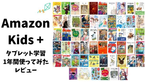 Amazon Kids+1年間使ったレビュー