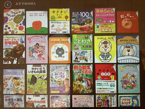 Amazon Kids+の電子書籍