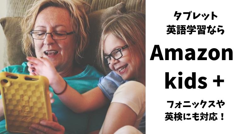 Amazon Kids+はタブレット英語学習に最適