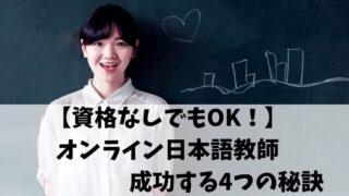 資格なしでも日本語教師で成功する秘訣