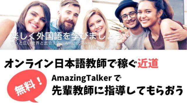 オンライン日本語教師で稼ぐなら